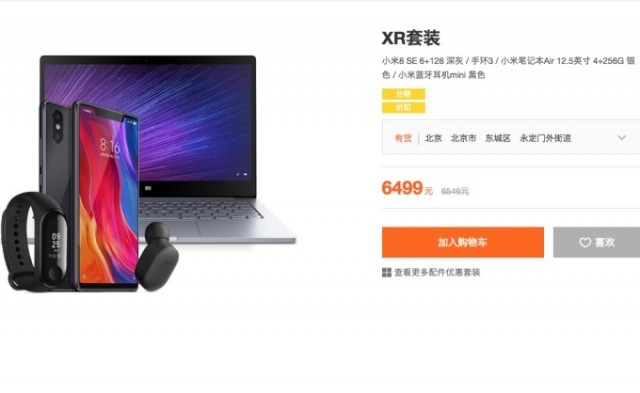 Xiaomi-XR-bundle
