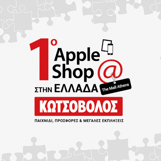 apple-store-kotsovolos