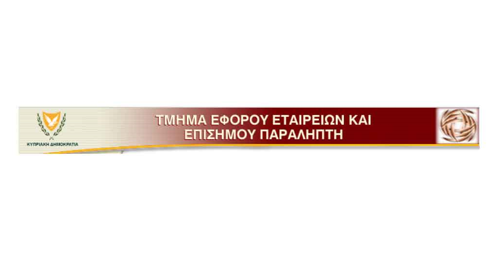 Τηλεοπτικός (οπτικοακουστικός) οδηγός ηλεκτρονικής καταχώρησης εγγράφων του κλάδου Εμπορικών Σημάτων