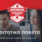 kotsovolos-foititiko-spiti