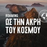 COSMOTE-Roaming-Diagonismos