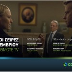 COSMOTETV_November2018_Series