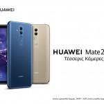 Huawei Mate 20 lite KV