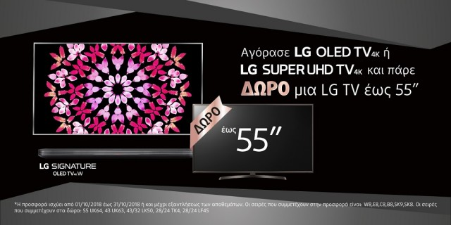 LG Small Inches bundle promo