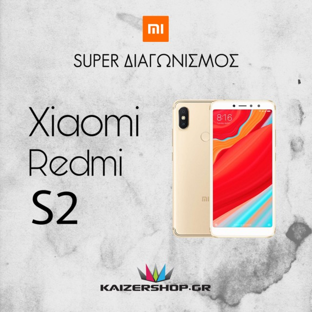 contest_redmi_s2_2