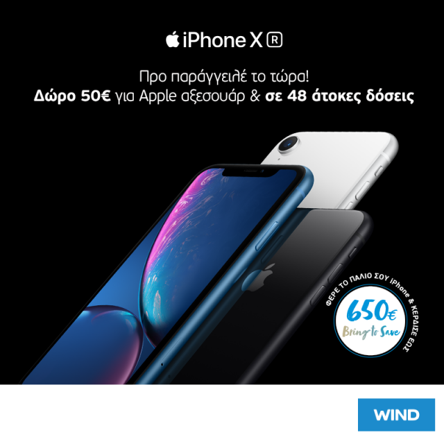 iPhone XR WIND preorder