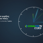 COSMOTE-Replay-TV