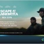 COSMOTETV_EscapeAtDannemora