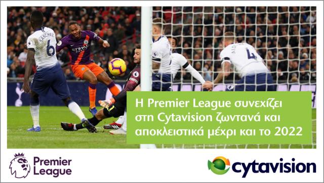 PremierLeague_2022 gr cytavision