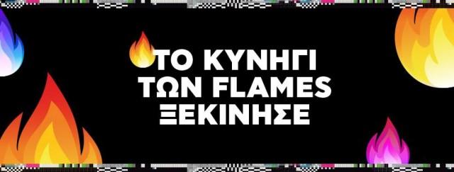 Flames2Go