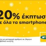MTN offer for digital use