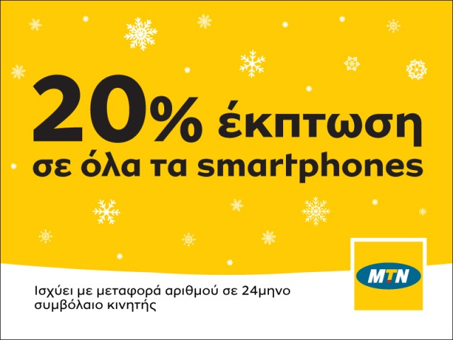 MTN offer for digital use