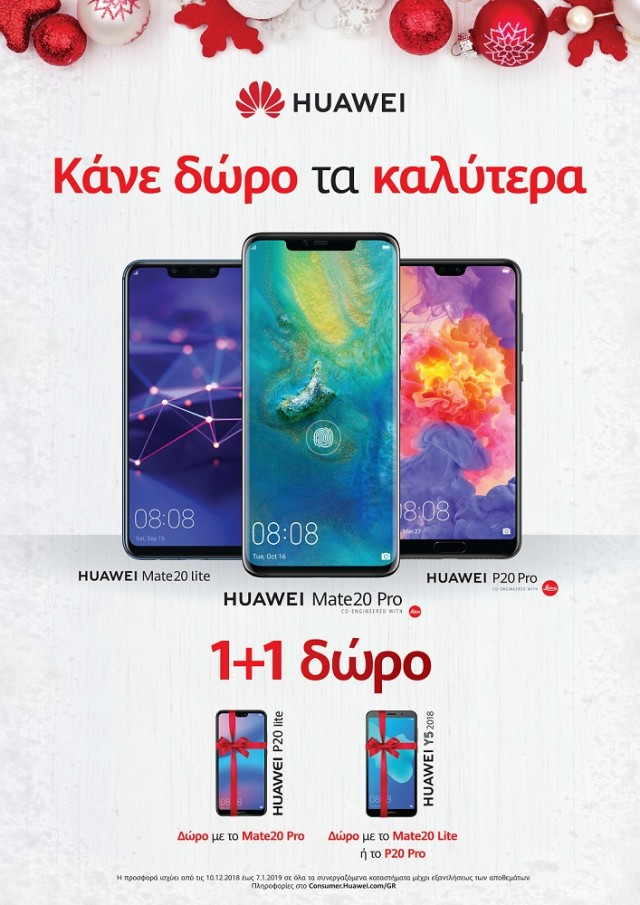 Xmass mate20 campaign GREECE KV 9 2 8