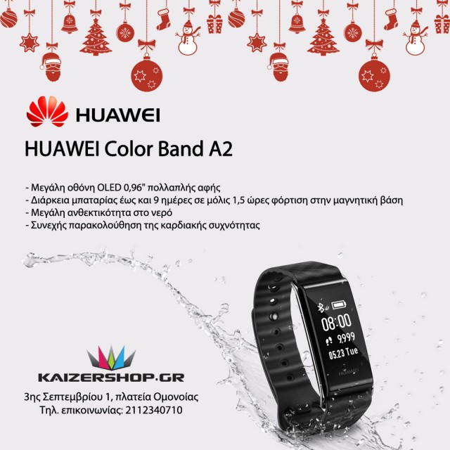 huawei_color_band_2_banner