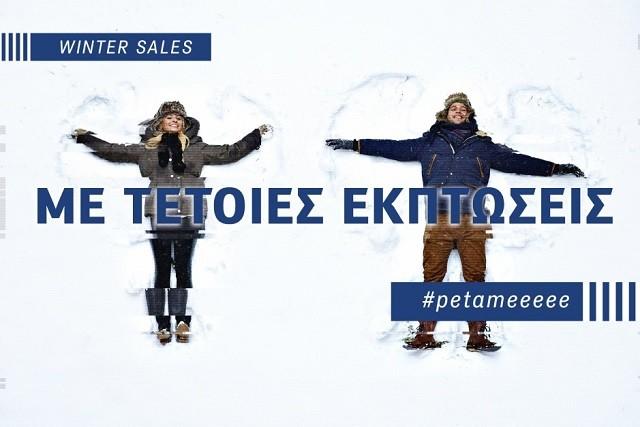 GERMANOS Winter Sales