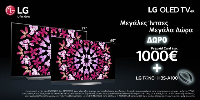 LG OLED TV 65 Pre-paid card Promotion