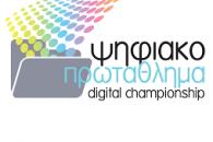 digital championship cyprus