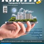 kiniti cover january 19