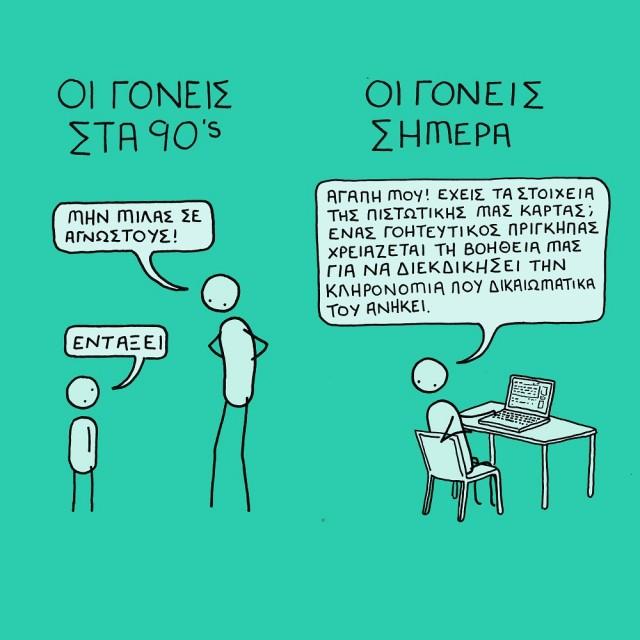 Comic 2 G - Greek