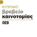 innovation-logo1 oeb kainotomia