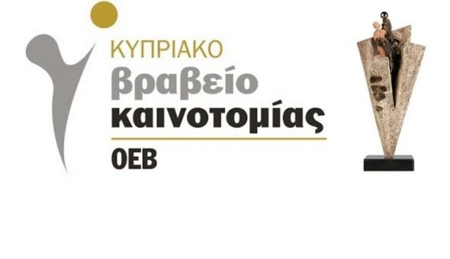 innovation-logo1 oeb kainotomia