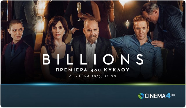 COSMOTETV_visual_Billions_S4