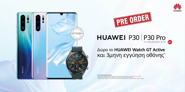 HUAWEI P30 Pre-order