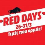 red_days_kv
