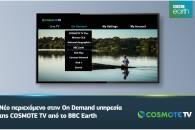 COSMOTETV_BBC Earth