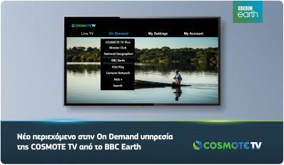COSMOTETV_BBC Earth