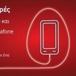 Vodafone Πασχαλινές Προσφορές
