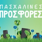easter offers COSMOTE