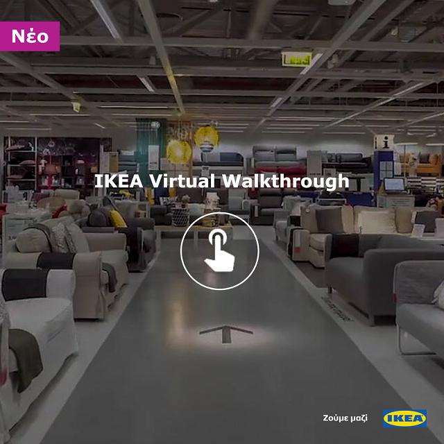 ikea_virtual_walkthrough_0