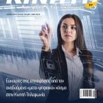 kin cover april 2019