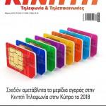 kiniti cover march 2019