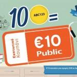 public lanitis discount