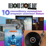 record_store_day_2019_epanekdoseis
