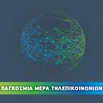 COSMOTE_Offers_Hmera Tilepikoinonion