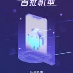 EMUI-Android-Q