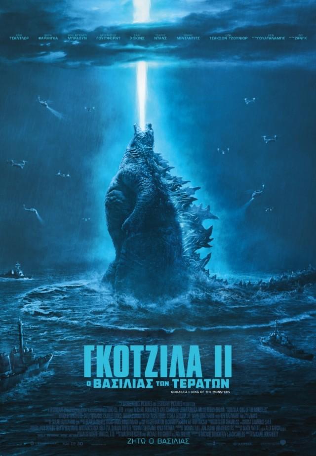 Godzilla 2 (1)