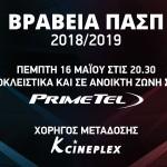 PASP AWARDS Web primetel