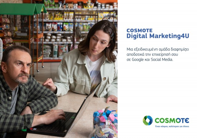 COSMOTE Digital Marketing4U