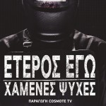 COSMOTE TV_Έτερος-Εγώ_POSTER_