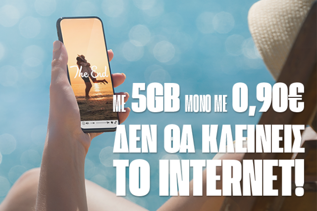 COSMOTE_Mobile Interne
