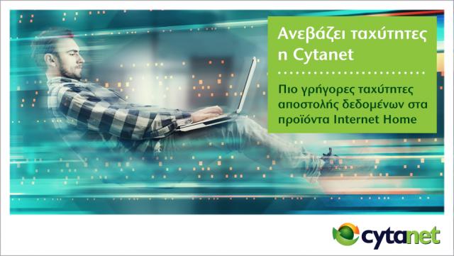 high_speeds_Cytanet
