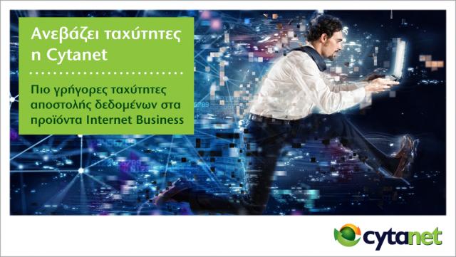 high_speeds_Cytanet_business