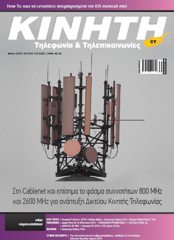 kiniti may 2019 cover