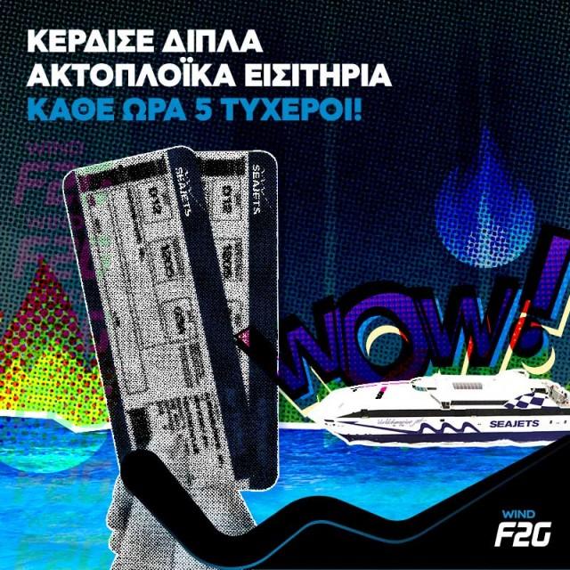 F2G- Seajets