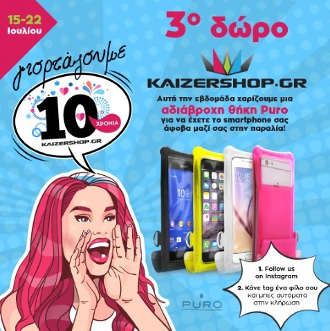 Kaizershop-gr-puro