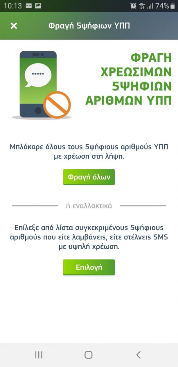 My COSMOTE App_5ψηφια